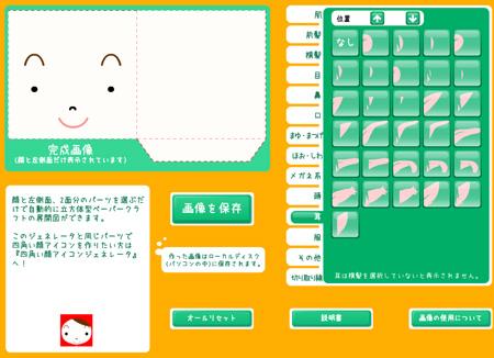 square face icon generator icon generators